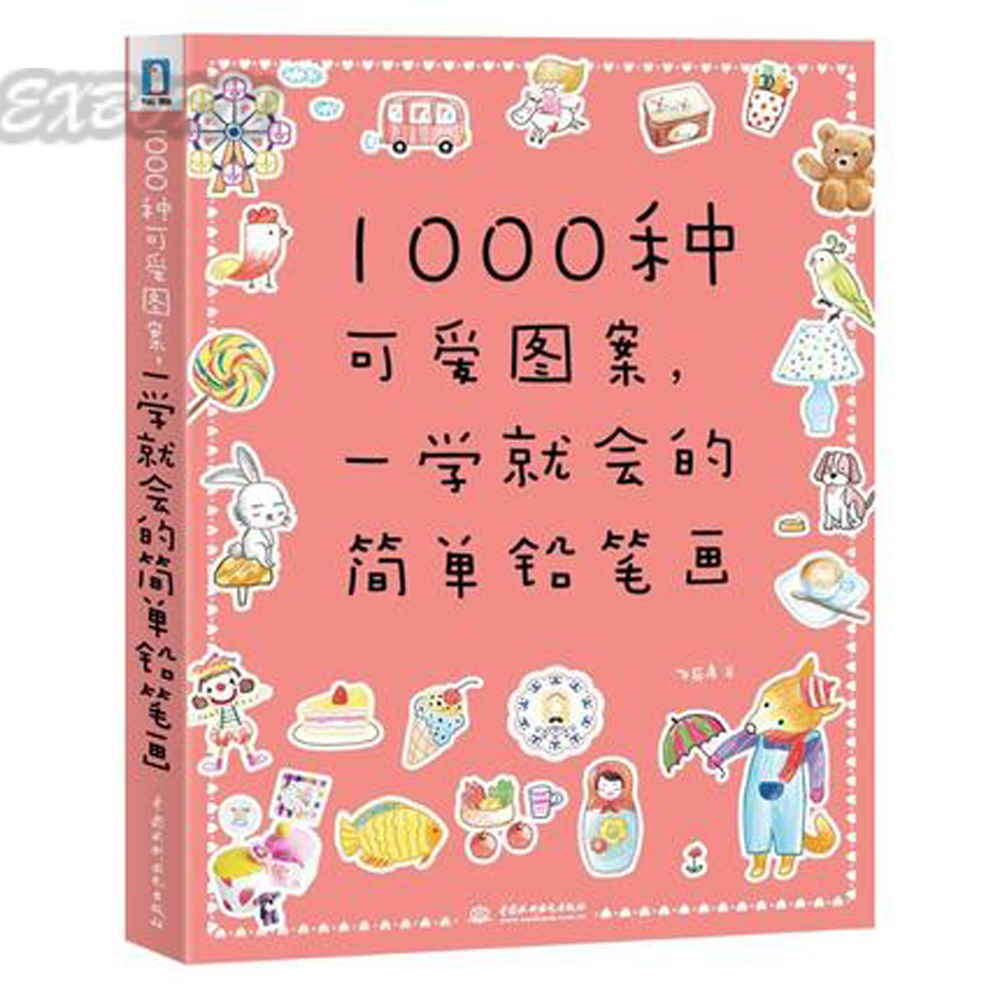 Chinese stick figure simple line-drawing pencil book : drawing 1000 different lovely pattern Textbook for cartoon adult comics comic pencil ancient figures line drawing book chinese beautiful women girls painting tutorial textbook learning comics books