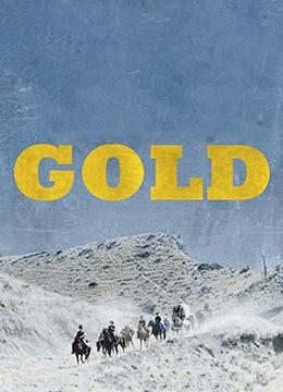 《北国淘金梦》2013年德国,加拿大西部电影在线观看