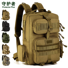 Protector Plus 2017 outdoor waterproof nylon ripstop professional mountaineering bag riding backpack 30L tactical military fans