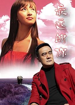《最远的你》2005年中国大陆电影在线观看