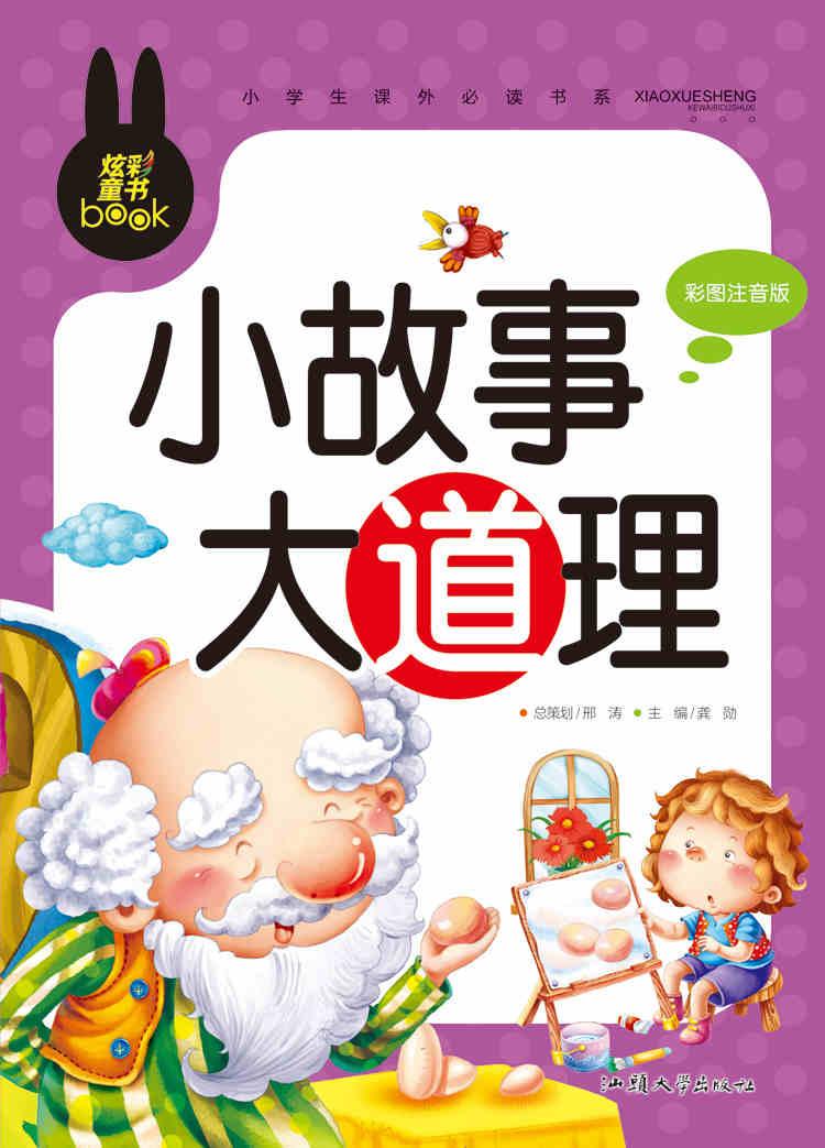 Китайский короткие рассказы книги с пиньинь для детей и детское: рассказ, большой срок службы Пособия по философии, книги для китайского язы...