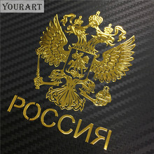 Russia Coat of Arms 3D Metal Car Sticker Russian Federation Double-headed Eagle Stickers Decals for Laptop Moto Mobile Phone