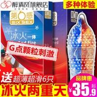 Condom Thread Large Granule Sexy Condom for Men Ultra thin