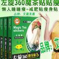 20 unids Magia pasta de té pérdida de peso para asegurar la calidad de la medicina tradicional china navel pegue la pasta ombligo 11293