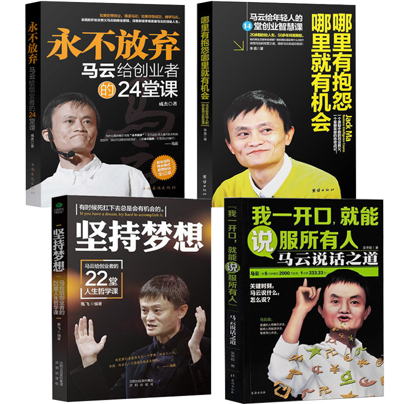 4pcs/set New Ma Yun Speak / Never Give Up / Adhere To The Dream Youth Inspirational Life Entrepreneurship Books For Adult
