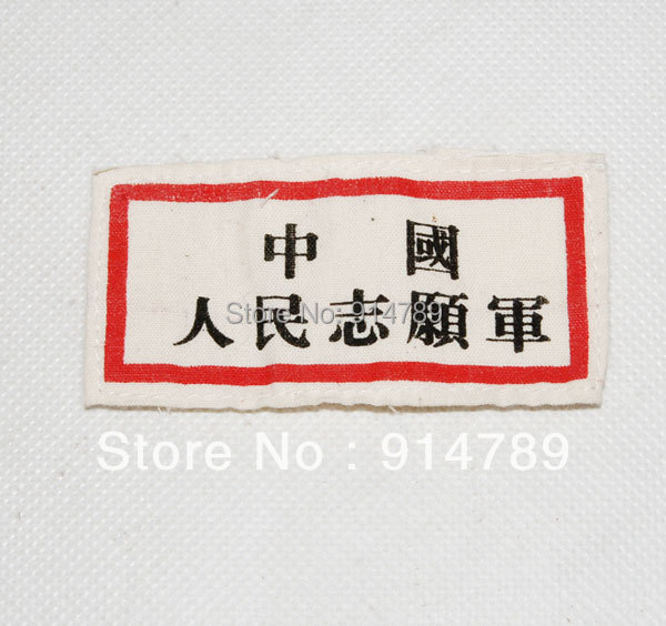 KOREAN WAR CHINESE PEOPLE'S VOLUNTEERS BREAST PATCHE -31886
