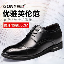 Male Leather Elevator 6 cm Men's Height Increasing Elevator Shoes Genuine Leather Business Formal Invisible Elevator shoes