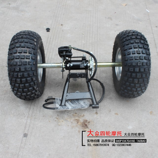 Refit tricycle four wheel atv motorcycle rear axle assembly