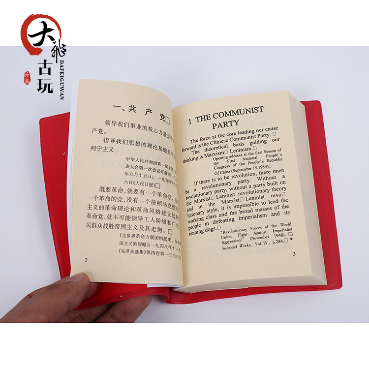 Chairman Mao's Red Book English Complete Genuine Mao Zedong.