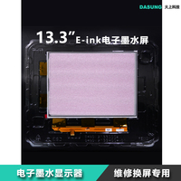13.3 Inch Paperlike E ink Screen Kit Display Repair Accessories Replacement for Dasung Paperlike HD Paperlike Pro E ink Monitor