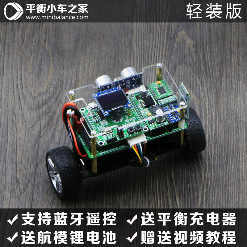 STM32 two wheeled balancing car two wheel self balancing Car Kit self balancing two wheeled robot
