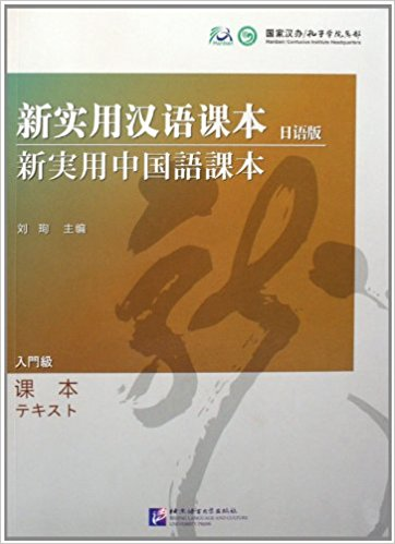 248 Pages New Practical Chinese Reader Textbook In Japanese And Chinese / Japanese Learner Learn Chinese Characters Best Book
