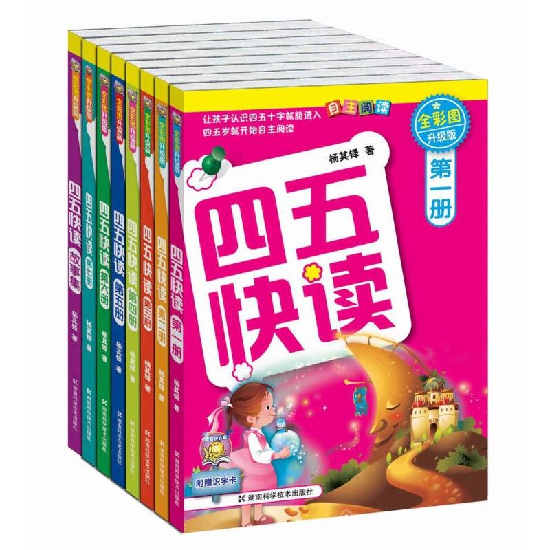 8 livres/ensemble quatre ou cinq lecture rapide Si Wu Kuai Du livre de lecture pour enfants8 livres/ensemble quatre ou cinq lecture rapide Si Wu Kuai Du livre de lecture pour enfants