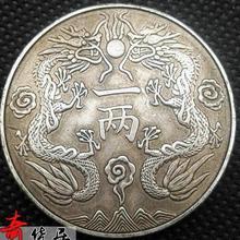 Очень редкий династии Цин Серебряный доллар Монета Yuanbao, и 04