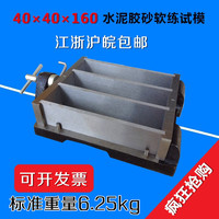 40 x 40 x 160 cement mortar test mold (ISO), cement soft trial mold, cement test mold {new standard}