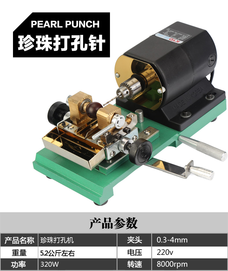 Beads pearl Drilling Machine Drilling Holing Machine for Pearl Pearl Driller With YDK MotorBeads pearl Drilling Machine Drilling Holing Machine for Pearl Pearl Driller With YDK Motor