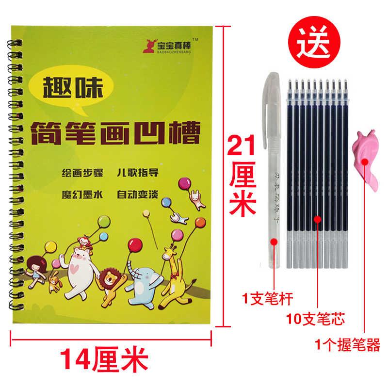 1 шт. дети палка для игры рисунок groove copybook исследование drawCharacter упражнения детский сад дошкольного возраста написать текст