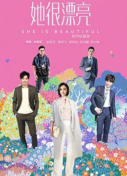 《她很漂亮》2018年中国大陆剧情,喜剧电视剧在线观看