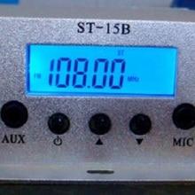 Новая модель! 15 Вт fm-передатчик FMU сер ST-15B стерео PLL вещание радио с 76MHz-108MHz-100khz