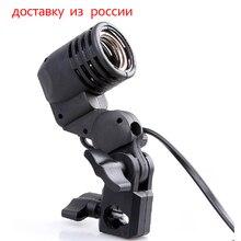 Lámpara para fotografía y vídeo soporte de bombilla E27 Socket Slave Flash soporte giratorio estudio para LED GODOX Strobe S45 S45T SY3000 SY8000