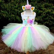 קשת בנות Unicorn טוטו תחפושת פוני חד קרן תלבושות לילדים נסיכת שמלת חג המולד ליל כל הקדושים ילדה מסיבת שמלת 1 14Y