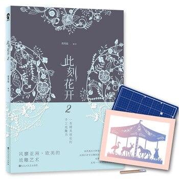 Ȋ�で瞬間シリーズアート紙切断ブック紙彫刻 DIY Ž�刻 Artbook (2nd lj�)