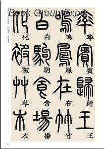 Image 4 - סיני קליגרפיה ספר חותם אופי מחברת מברשת QianZiWen Beitie (דנג שיר ג ואן שו אלף אופי קלאסי שו Fa)