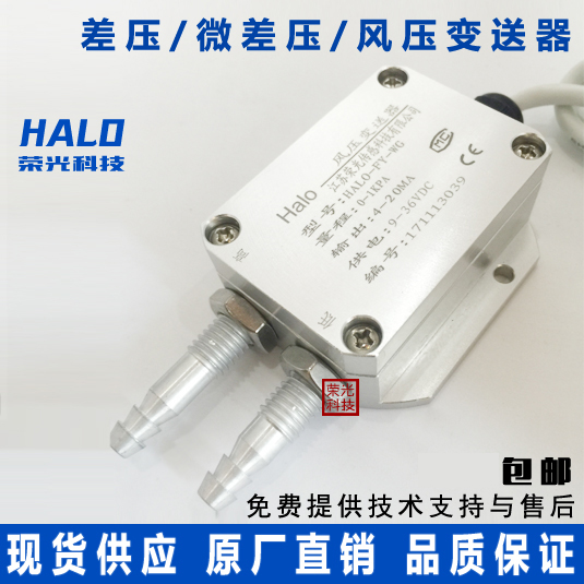 Micro Differential Pressure Sensor of Air Pressure Transmitter 4-20mA ordinary differential equations