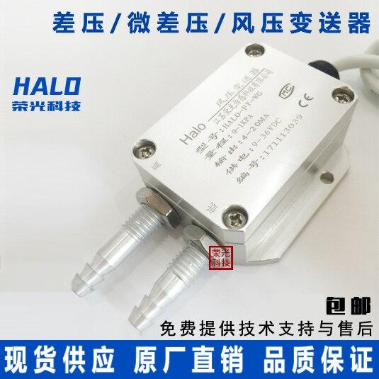 Micro Differential Pressure Sensor of Air Pressure Transmitter 4-20mA 500 to 500pa micro differential pressure gauge high te2000