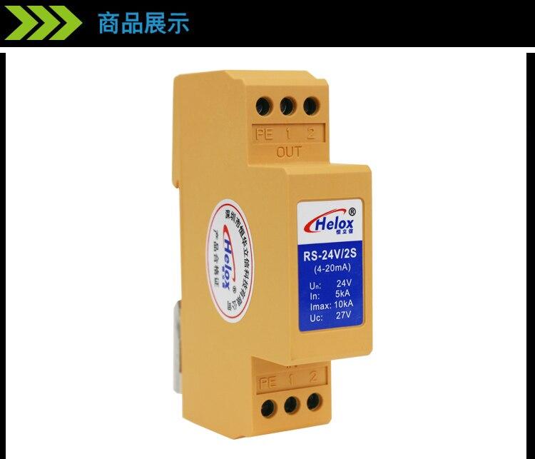 Рельс 4-20MA сигнала Молниезащита 4-20MA стабилизатор напряжения RS-24V/2 S