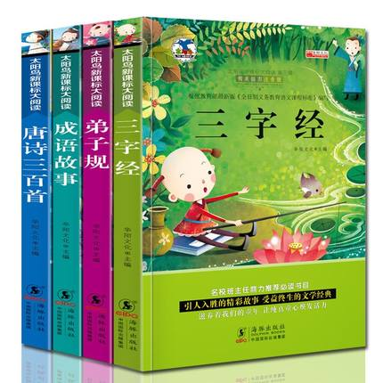 4pcs Three Character Classic Dizigui Idiom Story With Pin Yin / Chinese Short Story Book