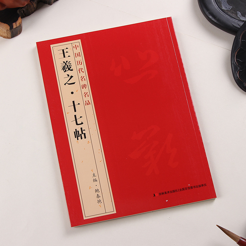 The Complete Collection Of Zhao Meng Fu Calligraphy/ Chinese Cursive Handwriting Regular Script Brush Copybook