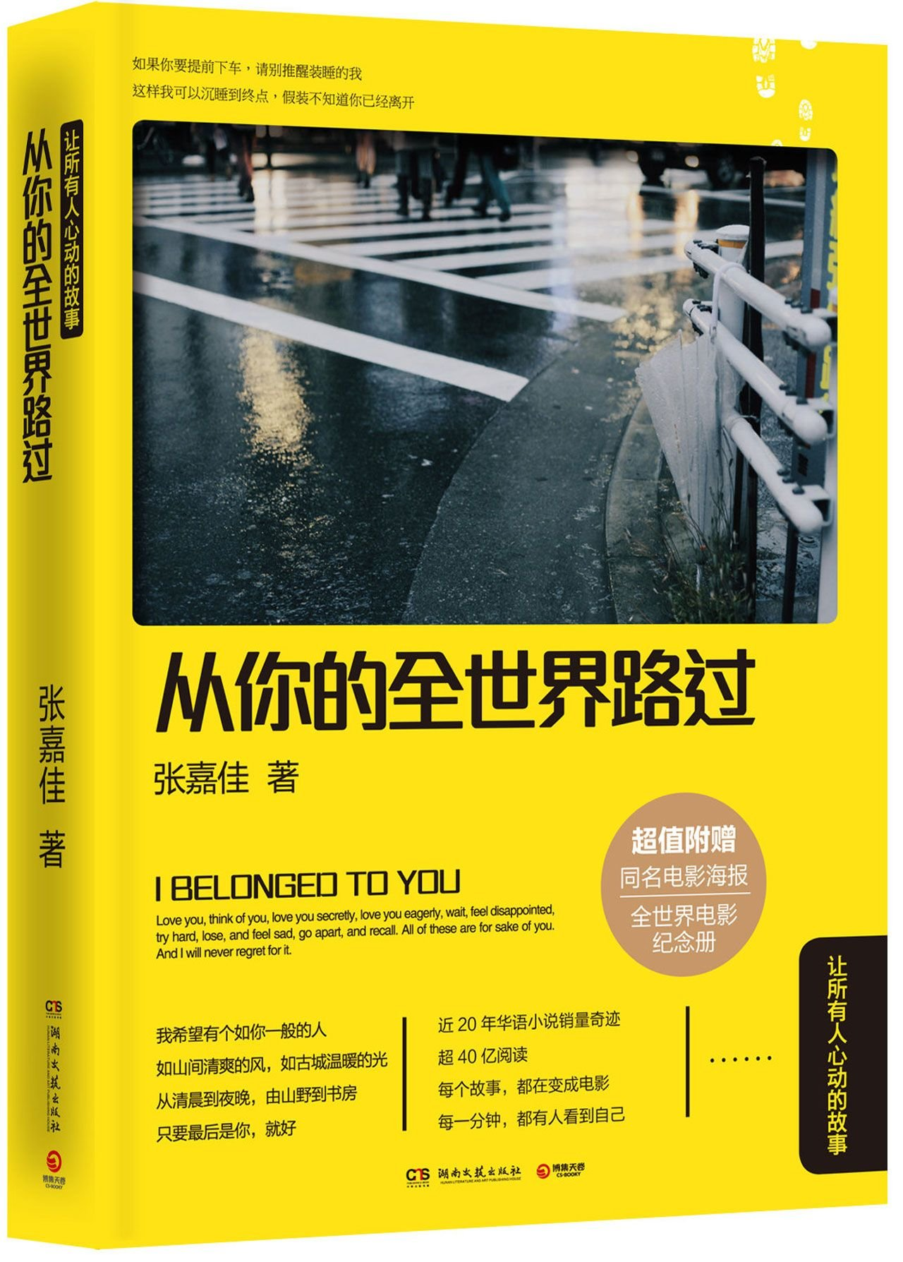 I Belonged To You (Chinese Edition)Deng Chao Bai Baihe Starring In The Movie Of The Same Name By Zhang Jiajia (Author)