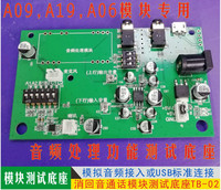 Anecho Module Testen Base (A09  A19  A06) Handig  Snel en Visuele Testen