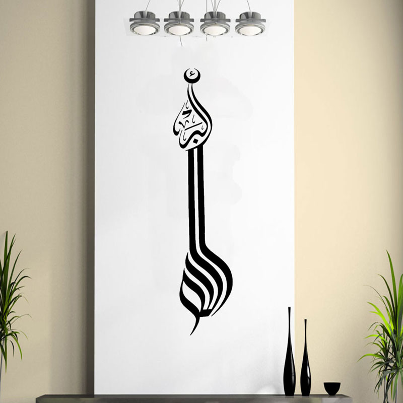 Dy269 Islamic Muslim Calligraphy Wall Sticker Home Decor