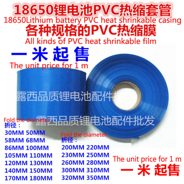 Купить с кэшбэком 1M 18650 lithium battery PVC heat shrinkable casing skin polymer lithium battery heat shrinkable film one meter from the sale