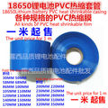 18650 lithium battery polymer lithium battery casing outer PVC heat shrinkable film one meter wholesale sale