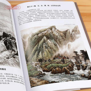 Image 2 - Learning Chinese Landscape Brush Work Art Drawing Book / Introduction to Chinese Painting Ink and Wash Skills Books