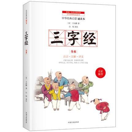 Купить с кэшбэком Three Character Classic Elementary school students of primary and secondary school book