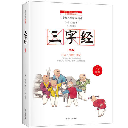 Three Character Classic Elementary School Students Of Primary And Secondary School Book