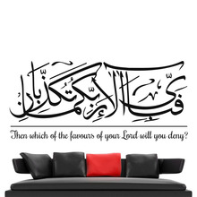 Then Which Of The Famous Of Your Lord Quote Wall Sticker Islamic Muslim Calligraphy Living Room Decor Wall Decals