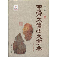 Valuable Inscription on animal bones and tortoise shells Dictionary for Chinese Calligraphy Reference Book