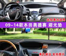 dashmats car-styling accessories dashboard cover for honda Odyssey 2003 2004 2005 2006 2007 2008 2009 2010 2011 2013 2015