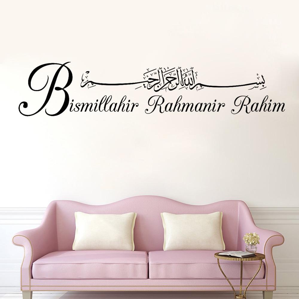 adhésif Bismillah Islamique Calligraphie wall art moderne de transfert autocollant