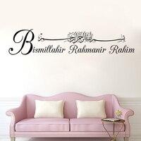 Bismillah Наклейка на стену для гостиной домашний декор Арабский Мусульманский Исламский каллиграфия наклейки на стену спальня Религиозные на...
