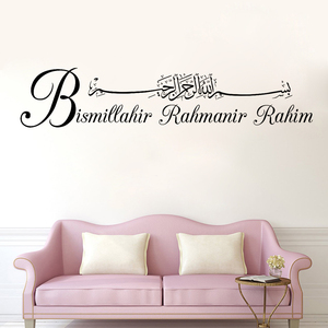 Bismillah Wall Decal Living Room Home Decor Arabic Muslim Islamic Calligraphy Wall Stickers Bedroom Religion Decals Mural D572(China)