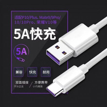 5A TPE fast charger data cable for Huawei P30 mate20 Honor Magic Y7 2019 V20 nova