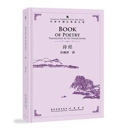 Двуязычная книга стихов на китайском и английском языках от xu xuan chong