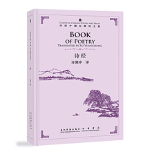 Bilingual Book of Poetry in chinese and english by xu xuan chong