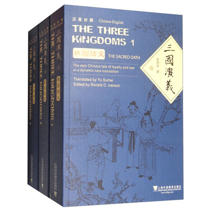 Bilingual The Romance Of The Three Kingdoms San Guo Yan Yi BY Luo Guan Zhong  In Chinese And English /